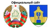 """Учреждение здравоохранения """"Дятловская центральная районная больница"""""""